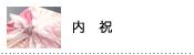 内祝 パティスリー銀座千疋屋楽天市場店