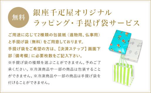 【無料】銀座千疋屋オリジナル ラッピング・手提げ袋サービス