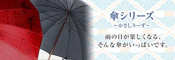 傘シリーズ