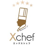 Xchef エックスシェフ