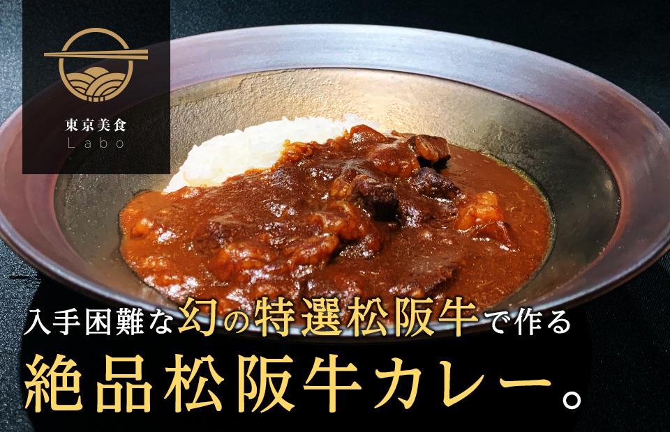入手困難な幻の特選松阪牛で作る絶品松阪牛カレー。