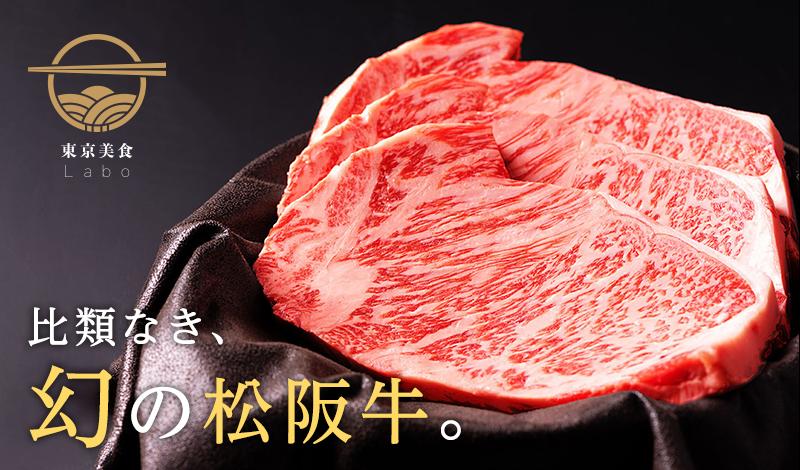 比類なき、幻の松阪牛。