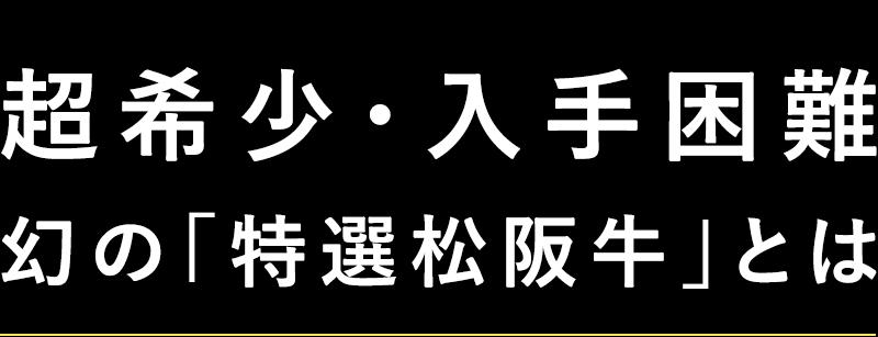 超希少・入手困難幻の「特選松阪牛」とは
