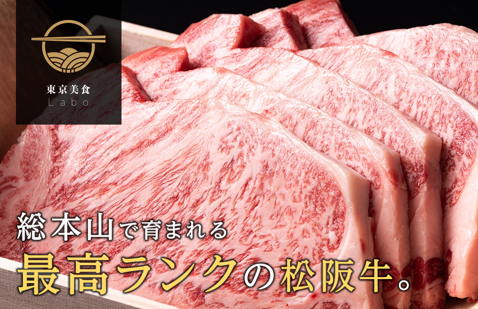 総本山で育まれる最高ランクの松阪牛。