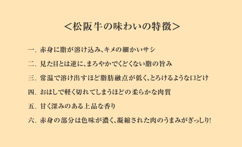 松阪牛の味わいの特徴