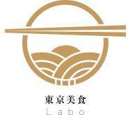 東京美食Labo