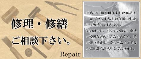 修理、修繕案内