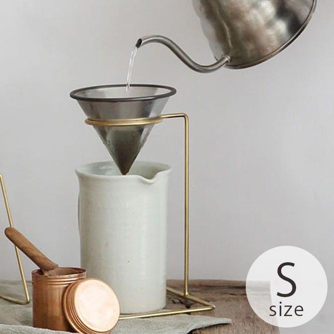 BRASS コーヒー ドリップスタンド ピーク S