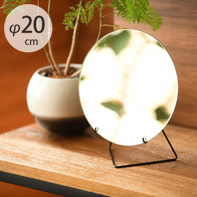 スタンディングミラー 直径20cm