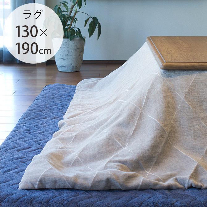 KIRUNA キルナ ラグ 130×190cm