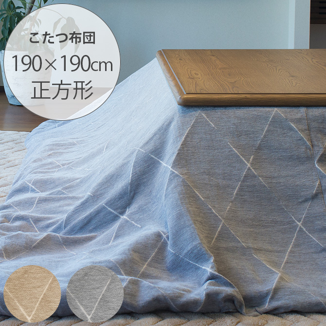 AARHUS オーフス こたつ布団 190×190cm