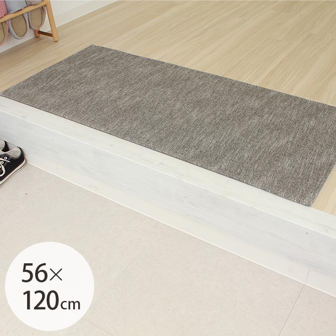 キッチンマット 120cm