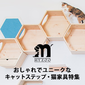MYZOOのキャットステップ・猫家具