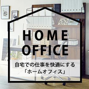 ホームオフィス