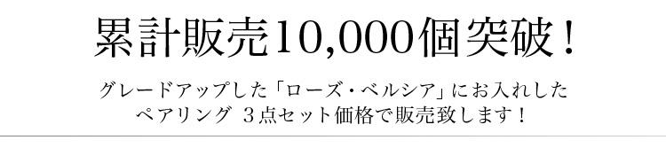 ローズベルシア累計販売10,000個突破