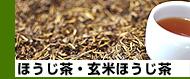 伊勢の園本店のほうじ茶