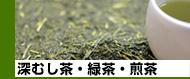 伊勢の園本店のふかむし茶