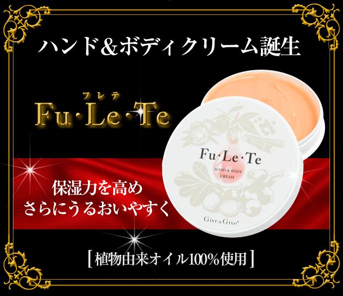 Give&Give ハンド&ボディクリーム Fu・Le・Te