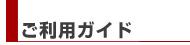 Give&Giveショップご利用ガイド