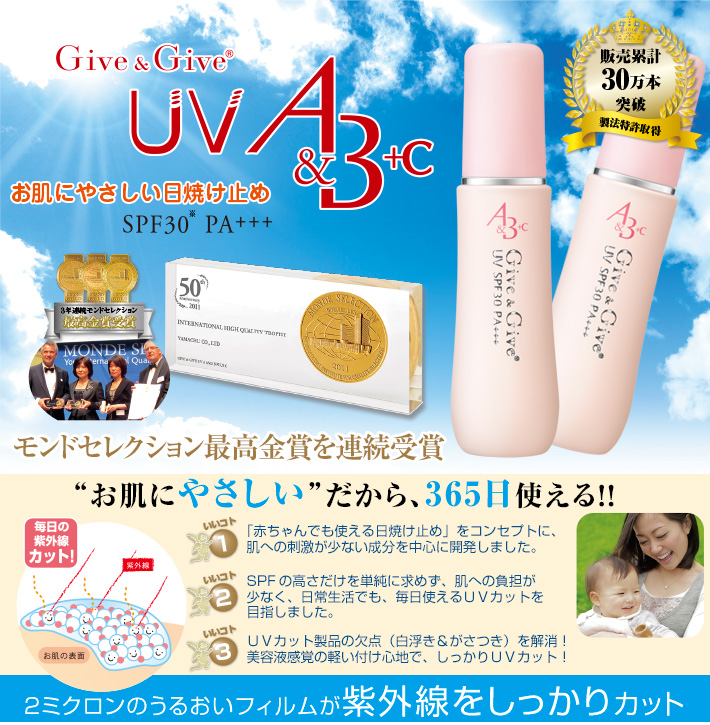 Give&Give UV A&B+C