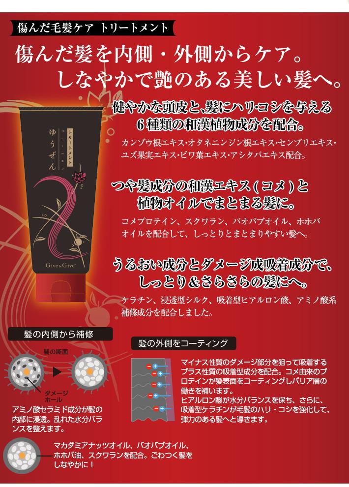 Give&Giveヘアケアシリーズ「ゆうぜん」シャンプー、トリートメント