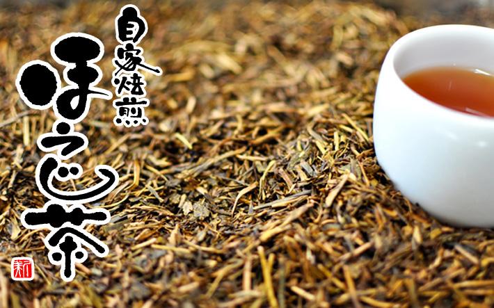 伊勢の園本店 オリジナル 自家焙煎 ほうじ茶