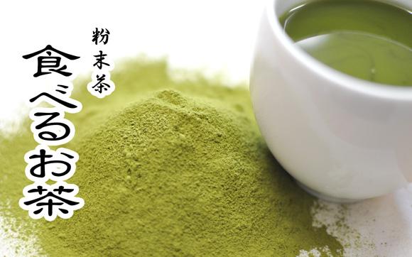 伊勢の園本店 微粉末茶 食べるお茶
