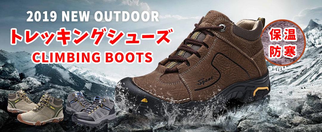 トレッキング 登山靴