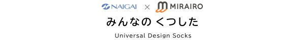 NAIGAI × MIRAIRO みんなのくつしたユニバーサルデザインソックス