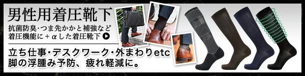 男性用着圧靴下一覧へ