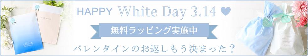 ホワイトデーギフト無料ラッピング実施中