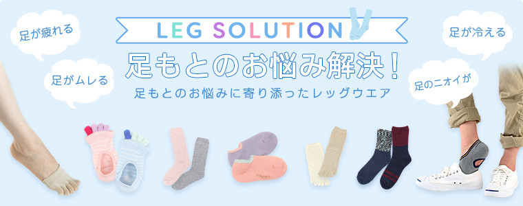 LEG SOLUTION足もとのお悩み解決!足もとのお悩みに寄り添ったレッグウエア