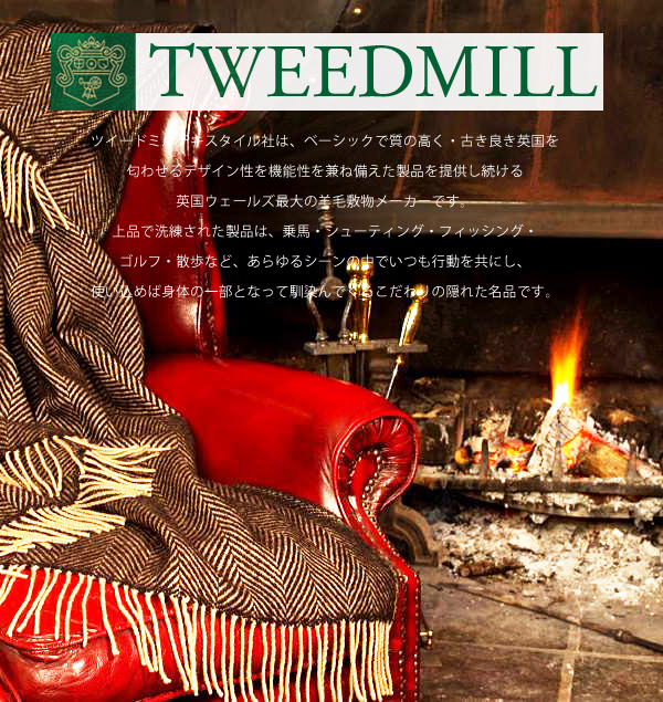 TWEEDMILL �ĥ����ɥߥ�֥�å� ���ȡ��� �饰 �� JURA TARTAN / LIFESTYLE KNEE RUG ��