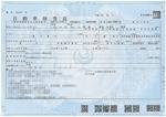 車検証の情報