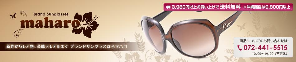 Brand Sunglasses maharo 新作からレア物、芸能人モデルまで ブランドサングラスならマハロ 1万円以上お買い上げで送料無料 商品についてのお問い合わせは 072-441-5515 10:00〜19:00(不定休)