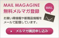 MAIL MAGAGINE 無料メルマガ登録 お買い得情報や新商品情報をメールで配信しています。 メルマガ購読申し込み