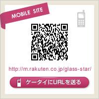 MOBILE  SITE http://m.rakuten.co.jp/glass-star/ ケータイにURLを送る