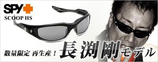 SPY(スパイ) 長渕剛使用モデル!