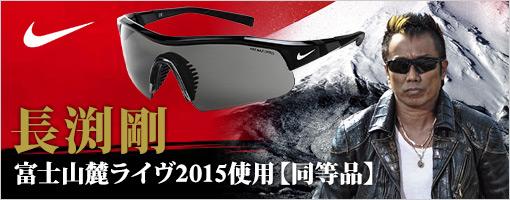 長渕剛 富士山麓ライブ2015使用モデル同等品