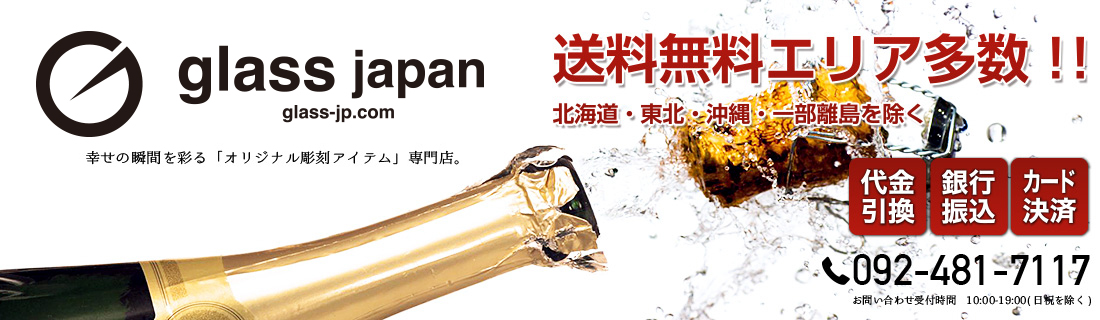 glass japan:結婚祝い・誕生日祝い・出産などに。彫刻ギフト専門店。