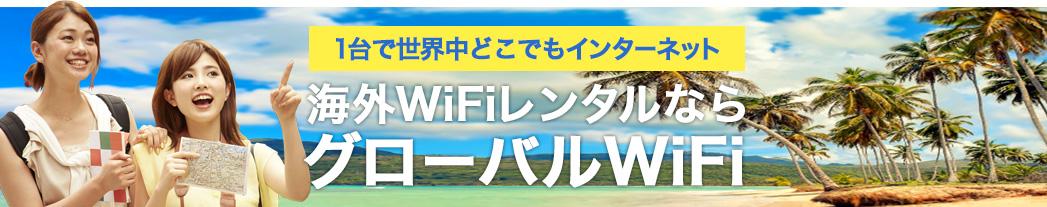 1台で世界中どこでもインターネット 海外WiFiレンタルならグローバルWiFi