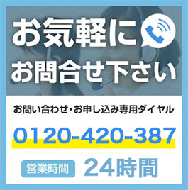 24時間お気軽にお問い合わせください 0120-420-387