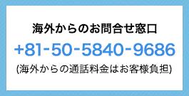 海外からのお問合せ窓口 +81-50-5840-9686