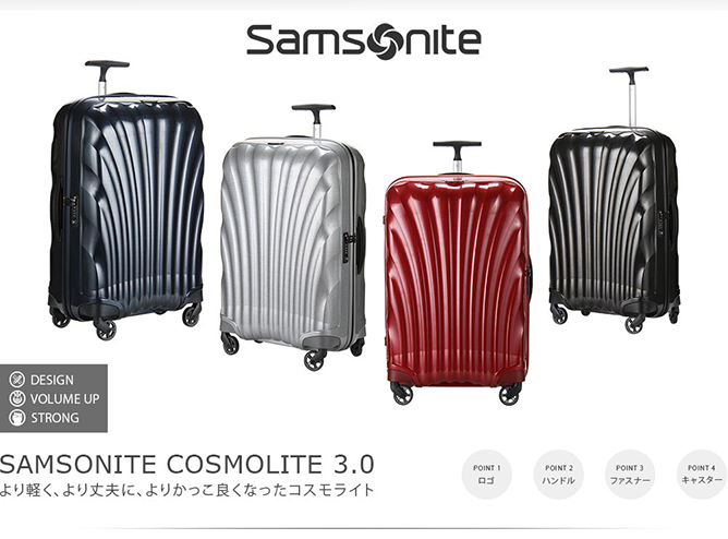 samsonite1