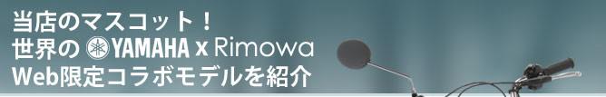 Yamaha Rimowa Information