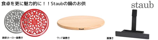 staub2