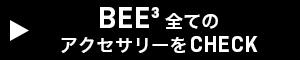 BEE5アクセサリー