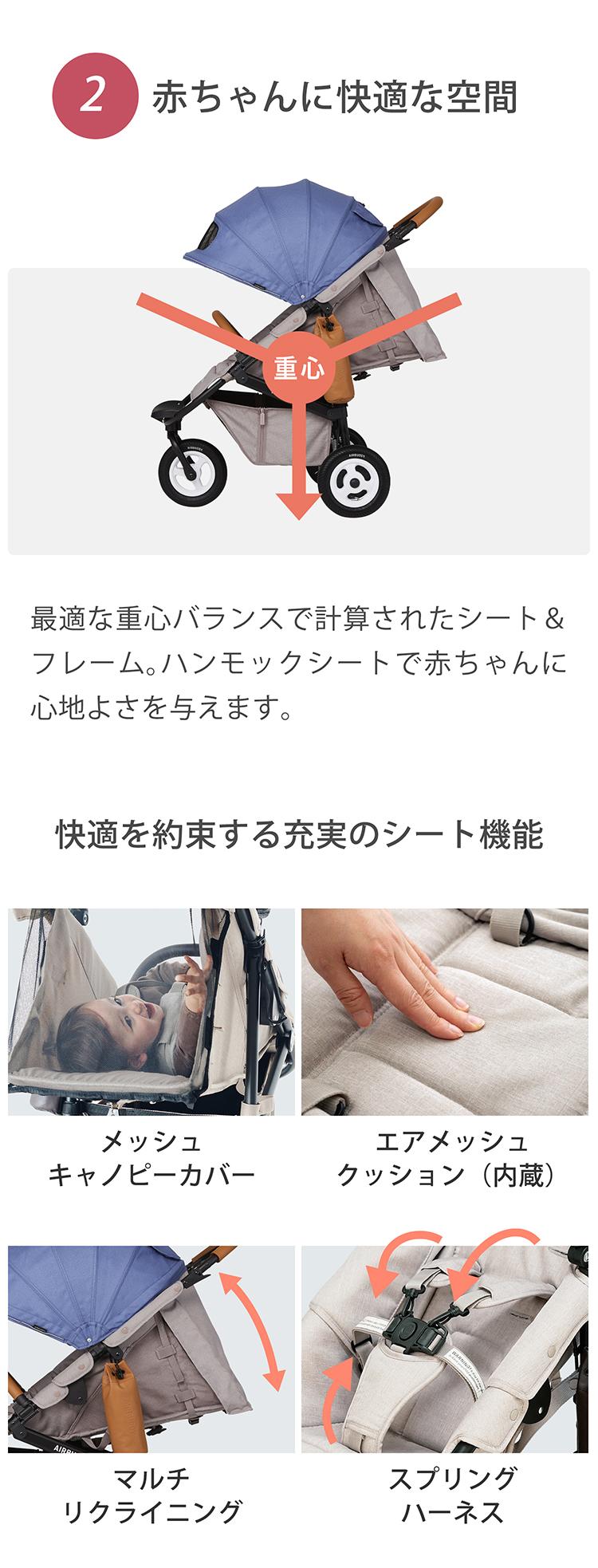 新生児から使えるベビーカーエアバギー「フロムバース ブレーキ」の商品ページ3