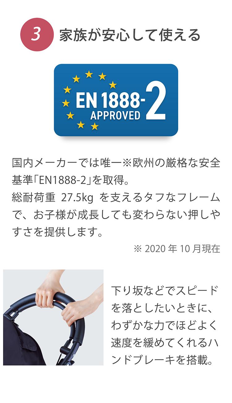 新生児から使えるベビーカーエアバギー「フロムバース ブレーキ」の商品ページ4