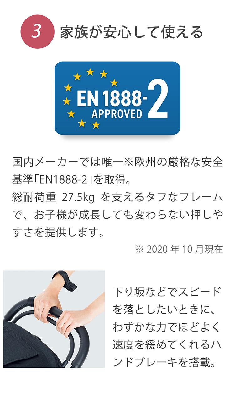 新生児から使えるベビーカーエアバギー「ココプレミアフロムバース」の商品ページ4